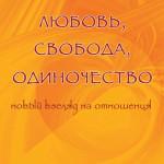 """Аудиокнига """"Ошо - Истина Суфиев"""""""