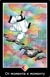 Колода карт Ошо Дзен Таро