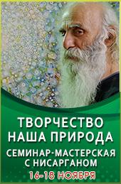 """ОШО медитационный тренинг """"Искусство медитации"""" c Шивани"""