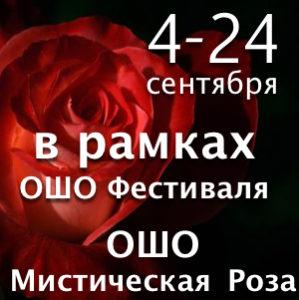 ОШО Мистическая Роза