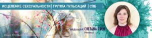 """ОШО Пульсации """"Эмоциональное высвобождение"""" с Четаной"""