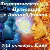 """""""Гармонизация Отношений"""" Тантрические Пульсации"""