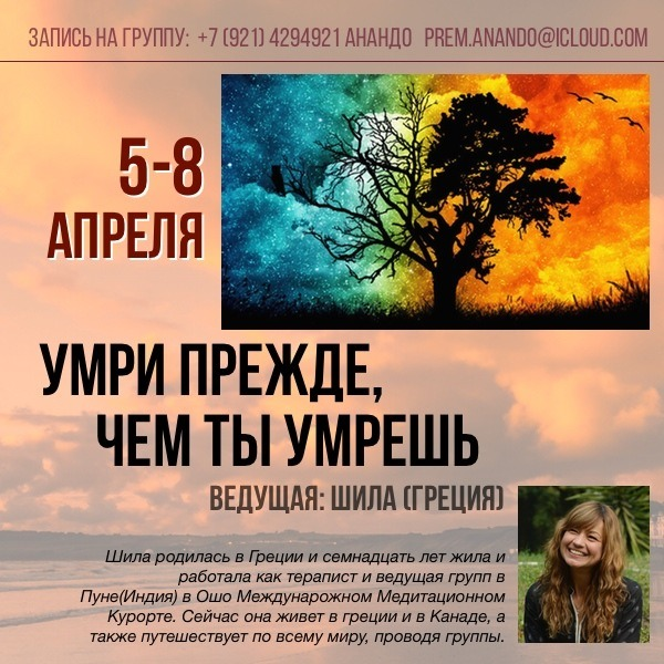Умри прежде, чем ты умрешь с 5 по 8 апреля под Санкт-Петербургом