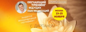"""ОШО Пульсации """"Сияние глаз"""" с Четаной"""