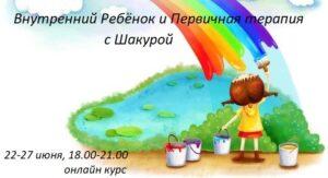 Обучающий тренинг для ведущих ОШО медитаций на ОШО Фестивале в России!