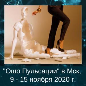Ошо Пульсации в Москве, выездная шестидневная группа