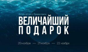 """on-line ретрит """"ВЕЛИЧАЙШИЙ ПОДАРОК"""""""