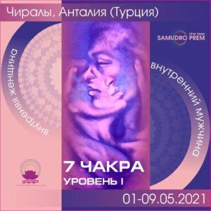Балтийский Тантрический Фестиваль 2021